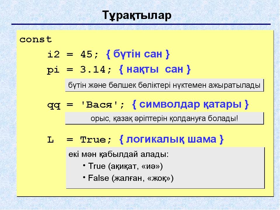 Тұрақтылар const  i2 = 45; { бүтін сан } pi = 3.14; { нақты сан } qq = 'В...