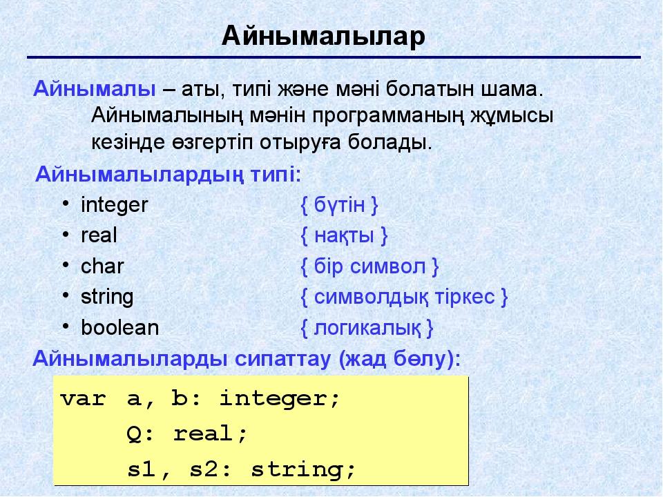 Айнымалылар Айнымалы – аты, типі және мәні болатын шама. Айнымалының мәнін пр...