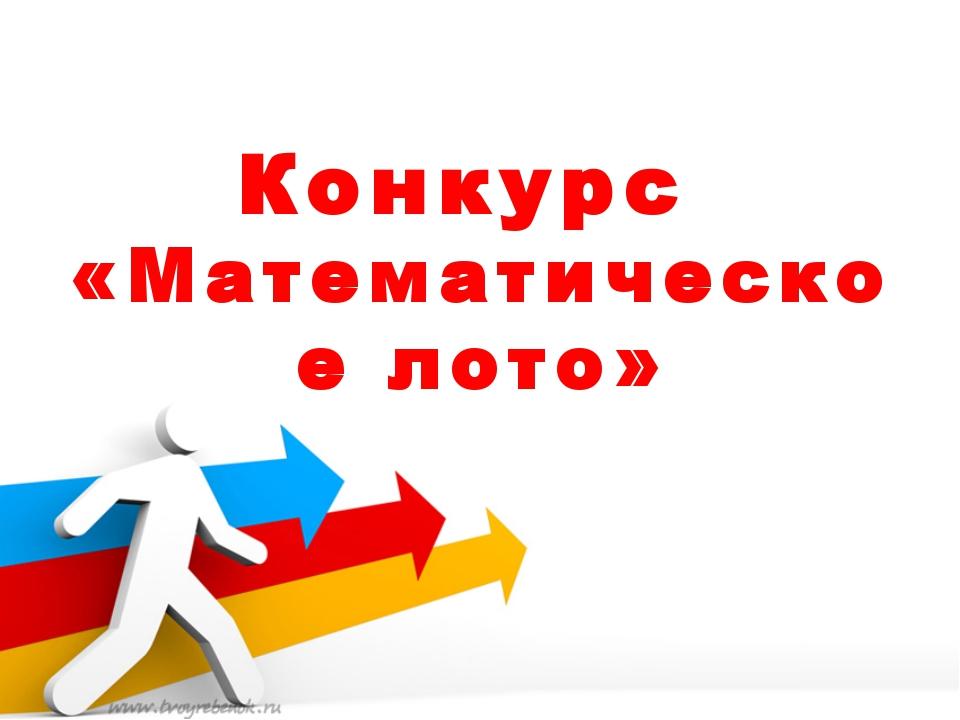 Конкурс «Математическое лото»
