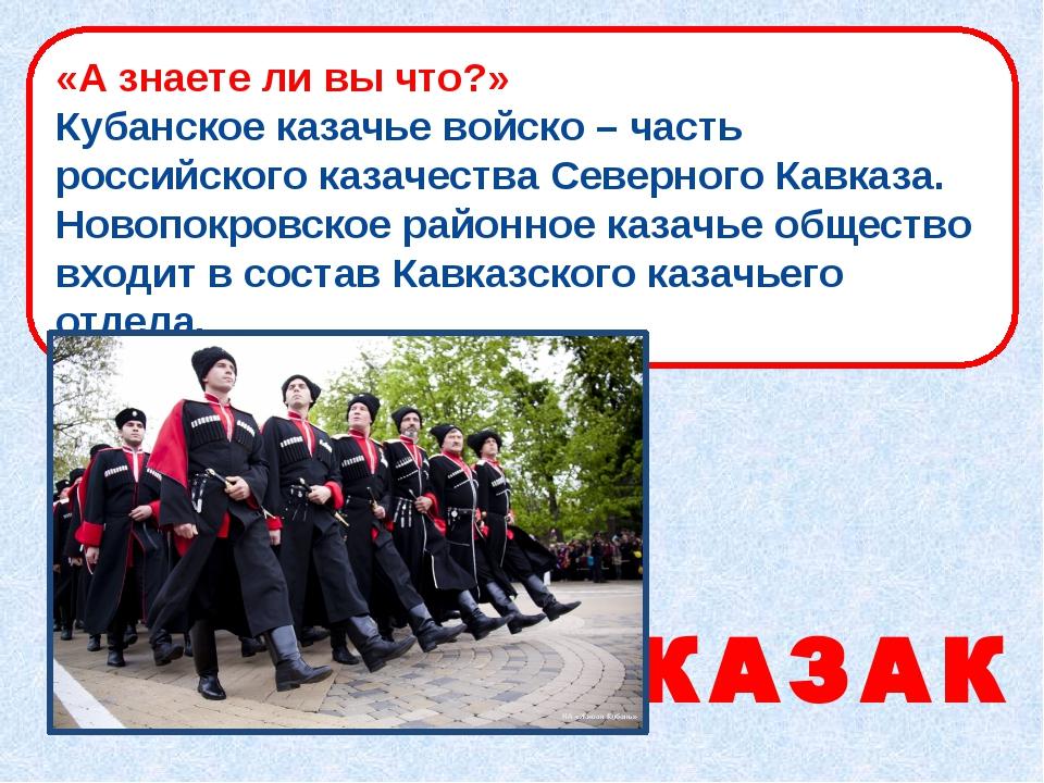 КАЗАК «А знаете ли вы что?» Кубанское казачье войско – часть российского каза...