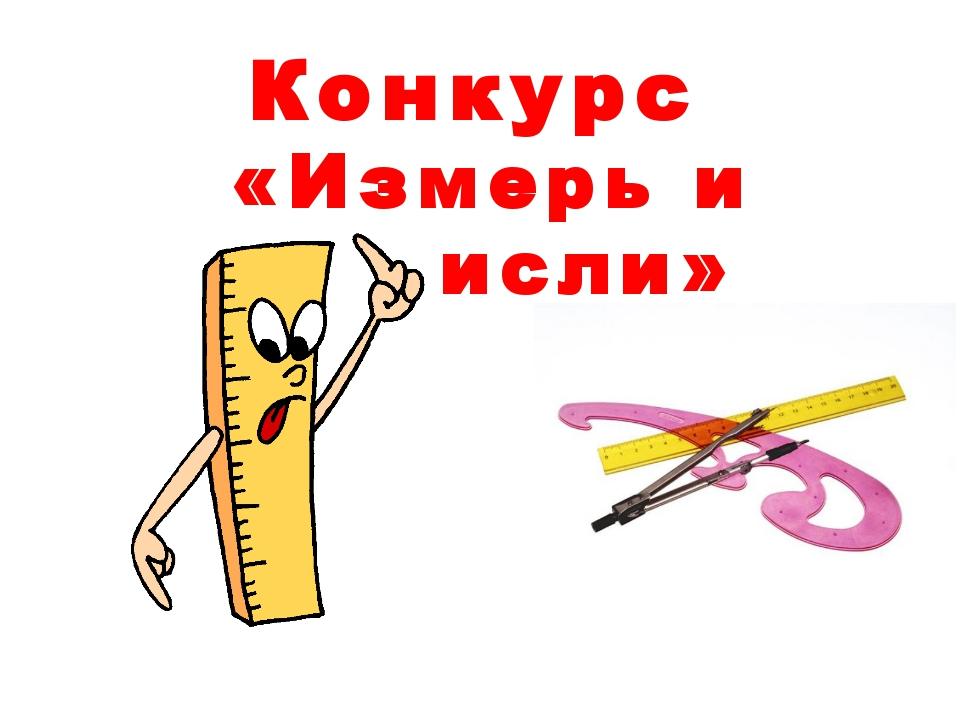 Конкурс «Измерь и вычисли»