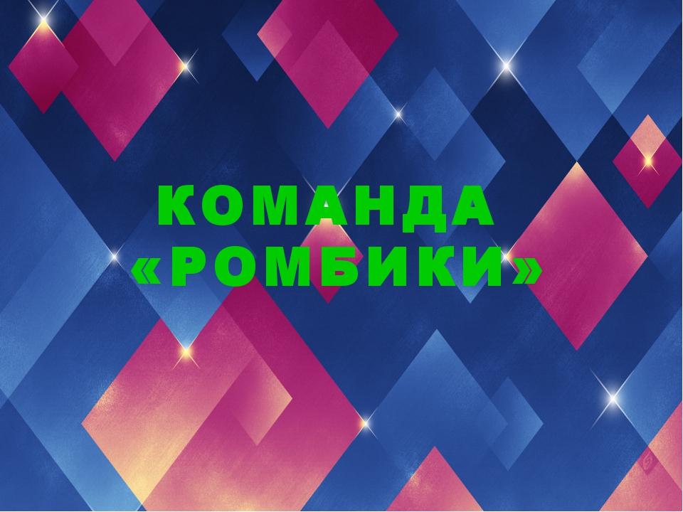 КОМАНДА «РОМБИКИ»