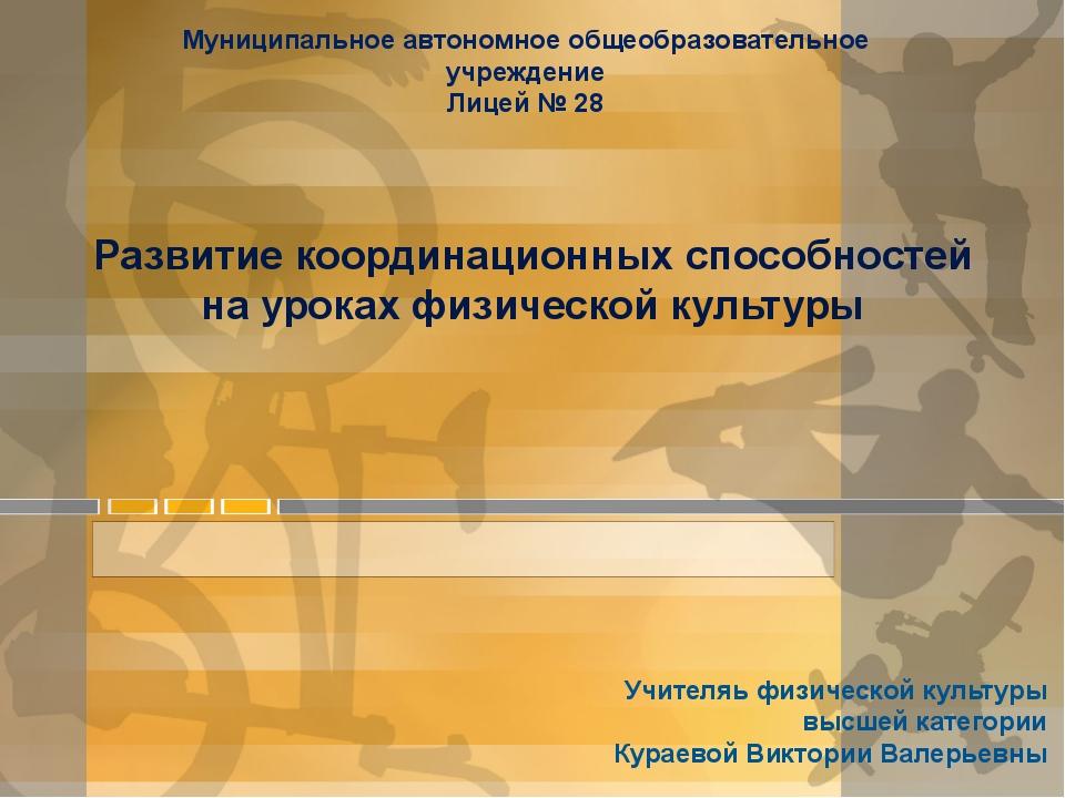 Муниципальное автономное общеобразовательное учреждение Лицей № 28 Развитие к...