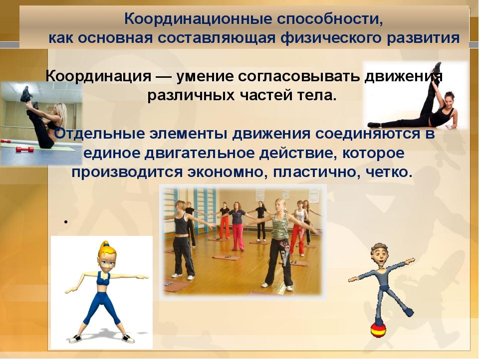 Координационные способности, как основная составляющая физического развит...