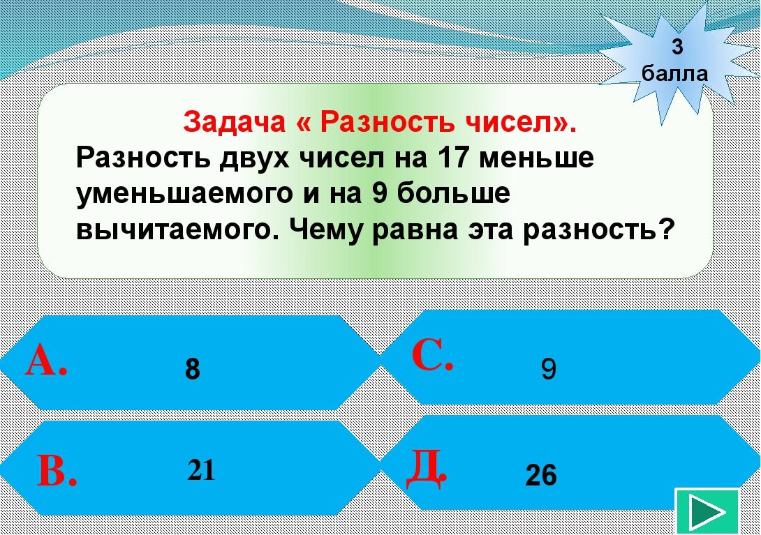 3 балла А. В. С. Д. Задача « Разность чисел». Разность двух чисел на 17 мень...