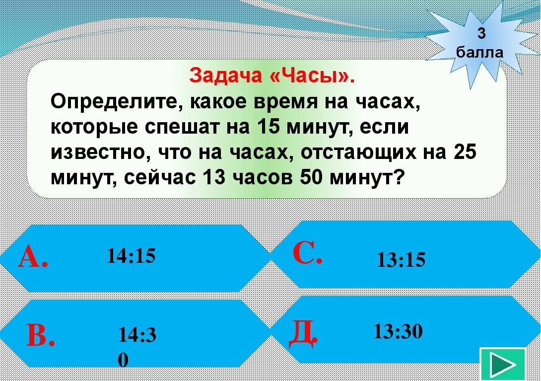 3 балла А. В. С. Д. Задача «Часы». Определите, какое время на часах, которые...
