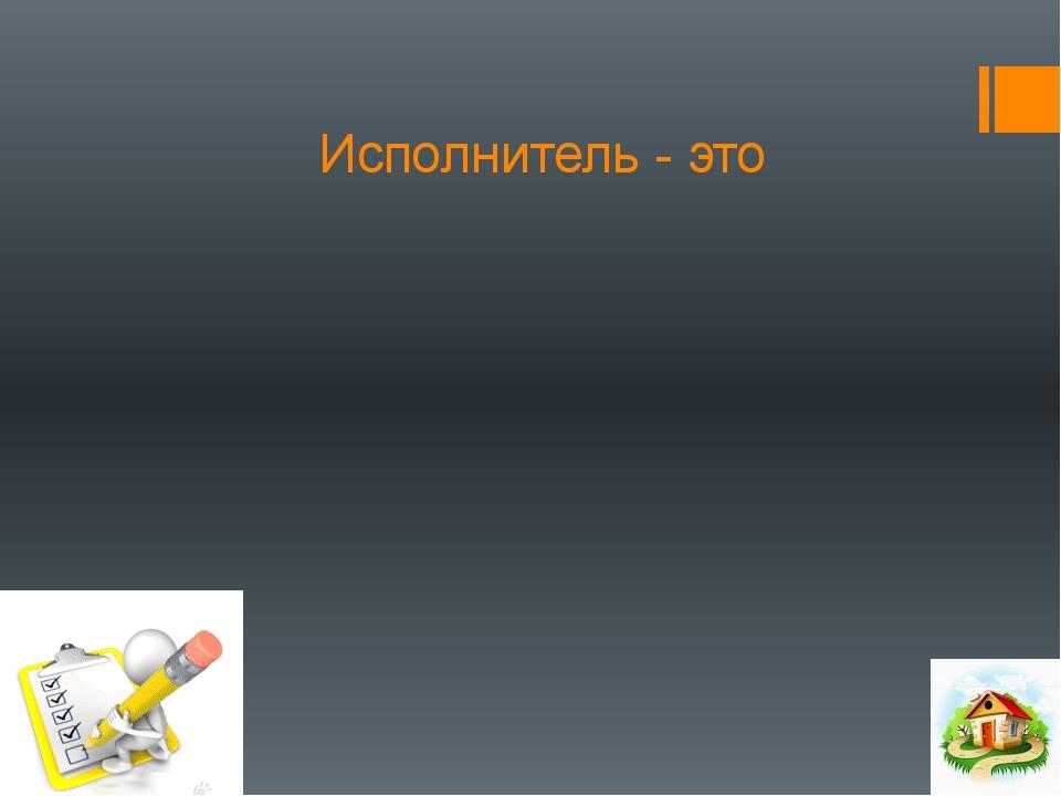 Система команд исполнителя (СКИ) –