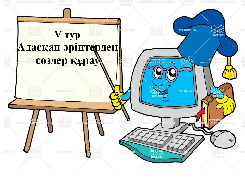 V тур Адасқан әріптерден сөздер құрау