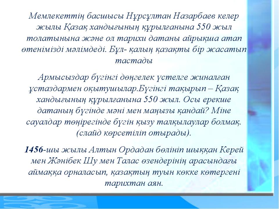 Мемлекеттің басшысы Нұрсұлтан Назарбаев келер жылы Қазақ хандығының құрылған...