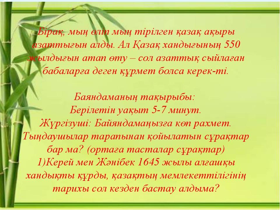 Бірақ, мың өліп мың тірілген қазақ ақыры азаттығын алды. Ал Қазақ хандығының...