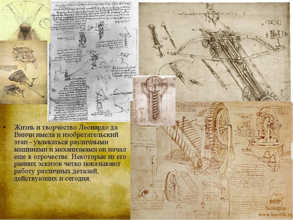 Жизнь и творчество Леонардо да Винчи имела и изобретательский этап - увлекать...
