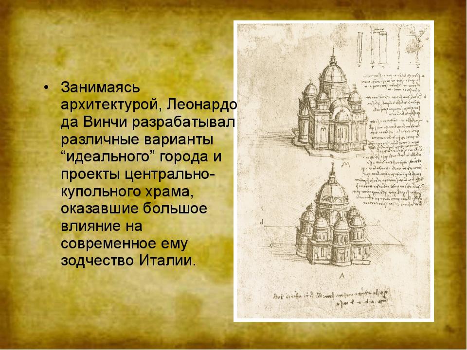 """Занимаясь архитектурой, Леонардо да Винчи разрабатывал различные варианты """"и..."""