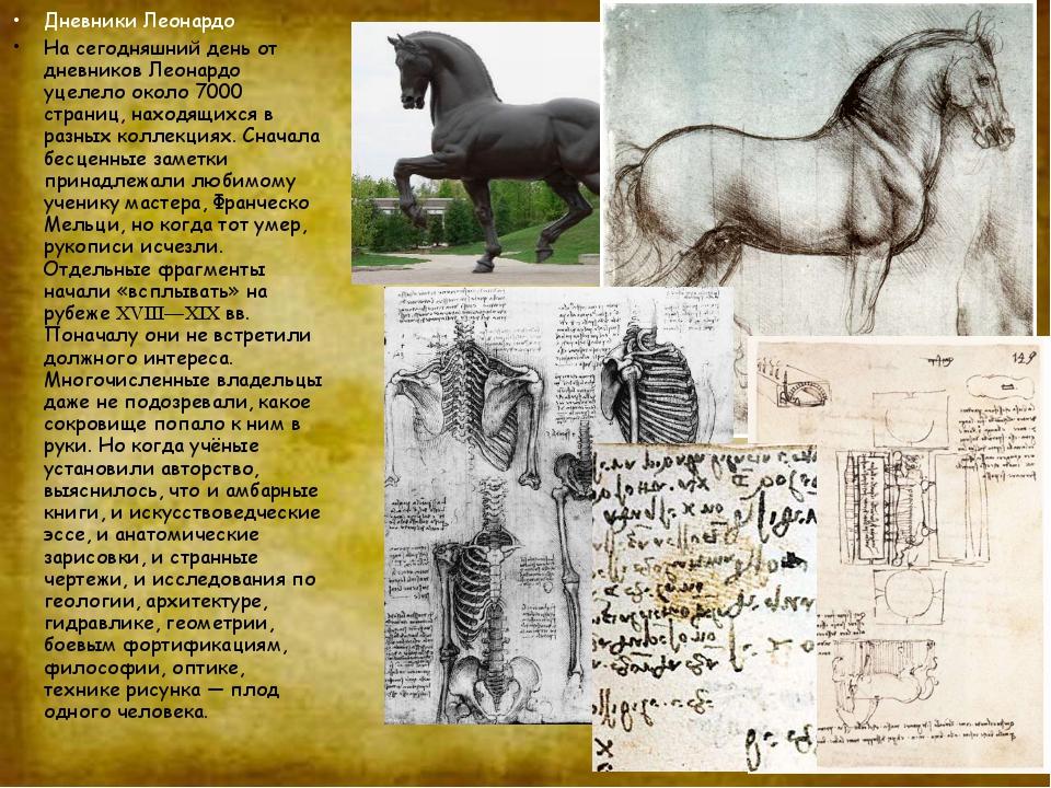 Дневники Леонардо На сегодняшний день от дневников Леонардо уцелело около 700...