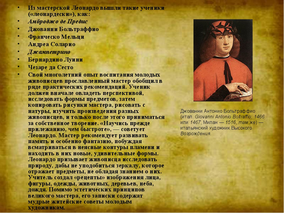 Из мастерской Леонардо вышли такие ученики («леонардески»), как: Амброджо де...