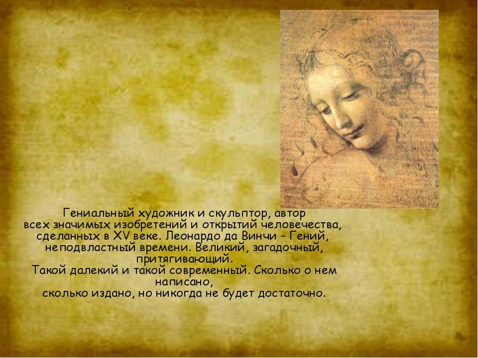Гениальный художник и скульптор, автор всех значимых изобретений и открытий ч...