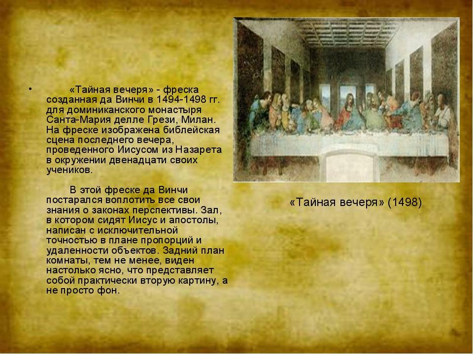 «Тайная вечеря» - фреска созданная да Винчи в 1494-1498 гг. для домин...