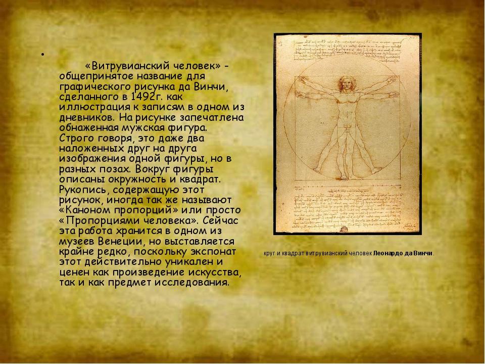 круг и квадрат витрувианский человек Леонардо да Винчи. «Витрувиански...