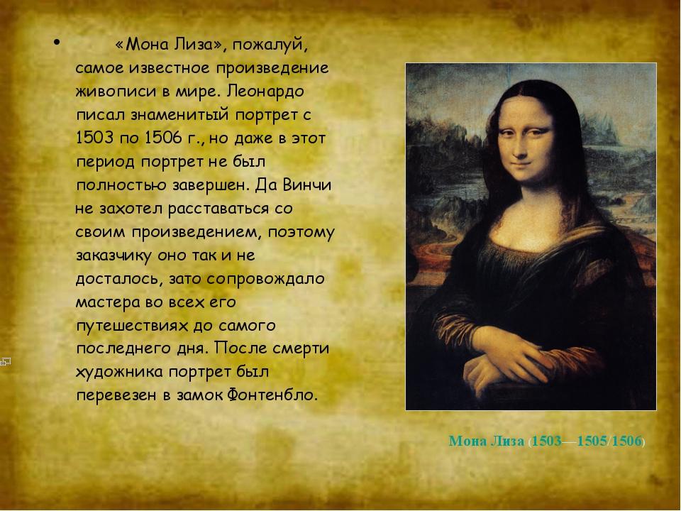 Мона Лиза (1503—1505/1506) «Мона Лиза», пожалуй, самое известное прои...