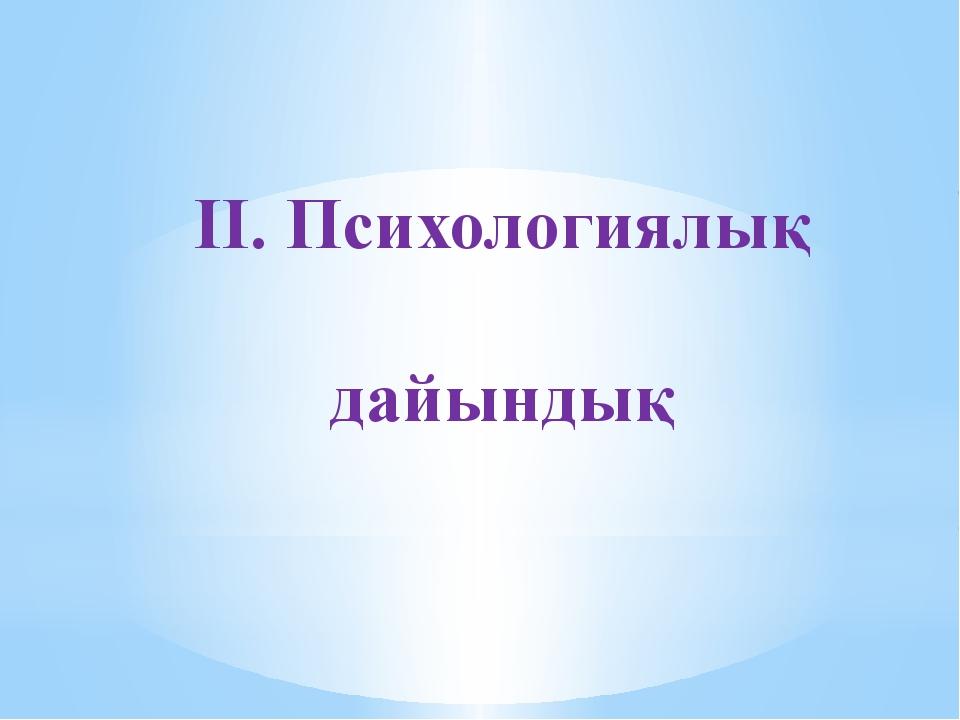 ІІ. Психологиялық дайындық