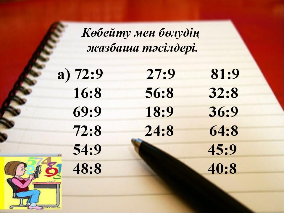 Көбейту мен бөлудің жазбаша тәсілдері. а) 72:9 27:9 81:9 16:8 56:8 32:8 69:9...