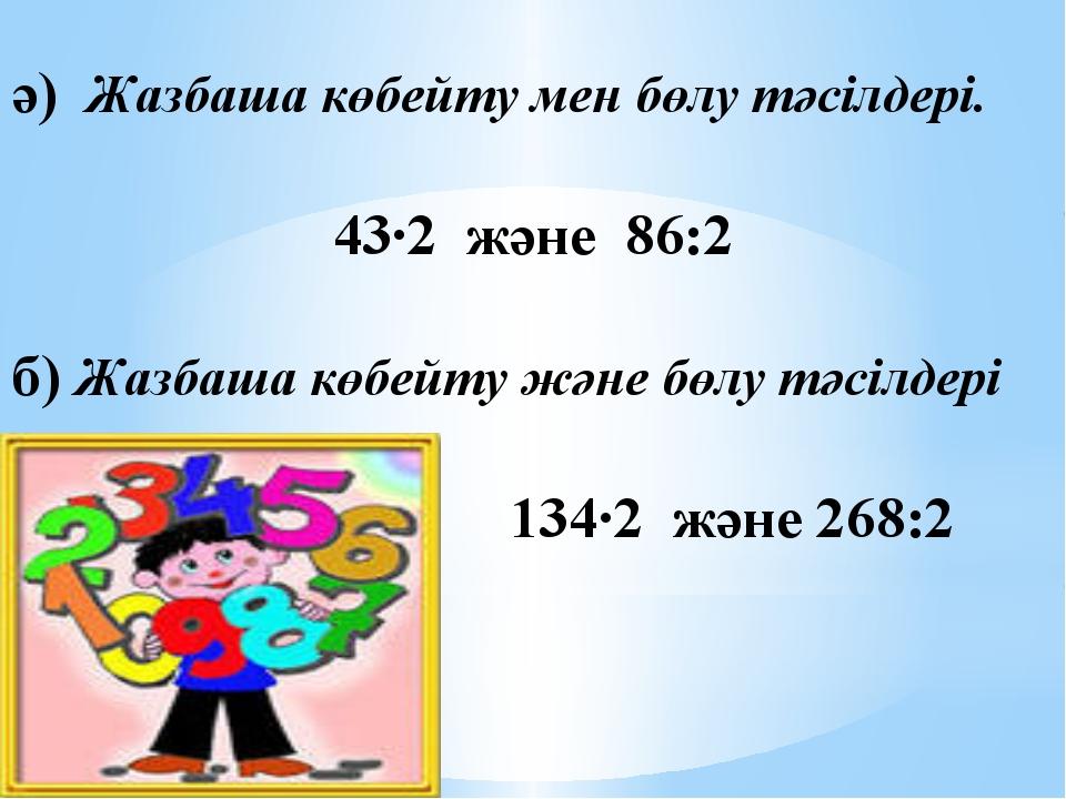 ә) Жазбаша көбейту мен бөлу тәсілдері. 43·2 және 86:2 б) Жазбаша көбейту және...
