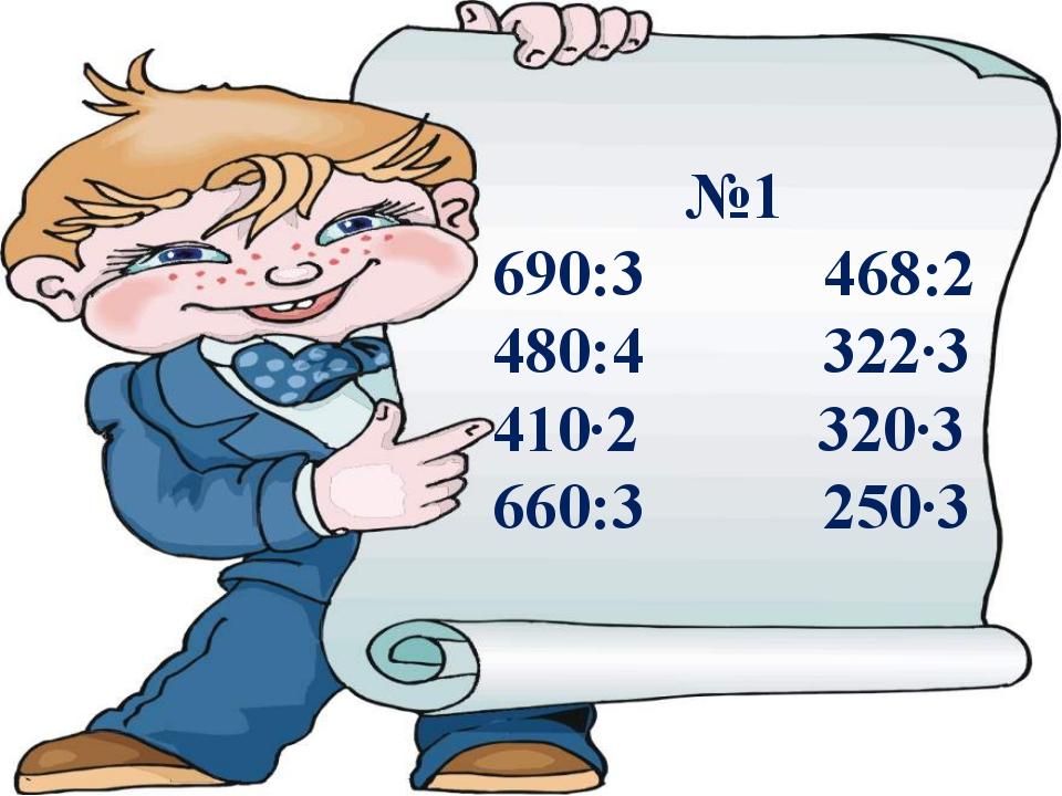 №1 690:3 468:2 480:4 322·3 410·2 320·3 660:3 250·3