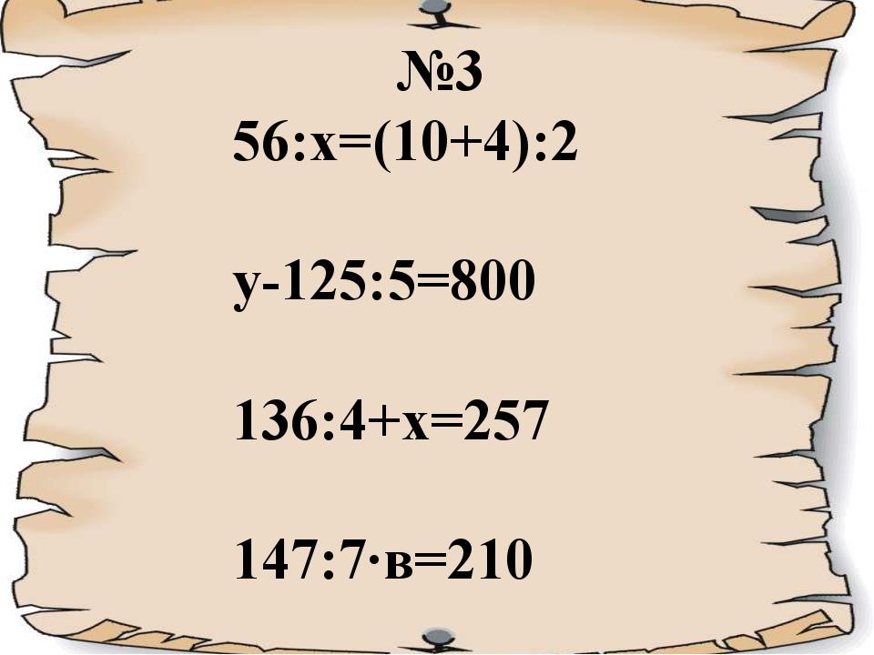 №3 56:х=(10+4):2 у-125:5=800 136:4+х=257 147:7·в=210 /