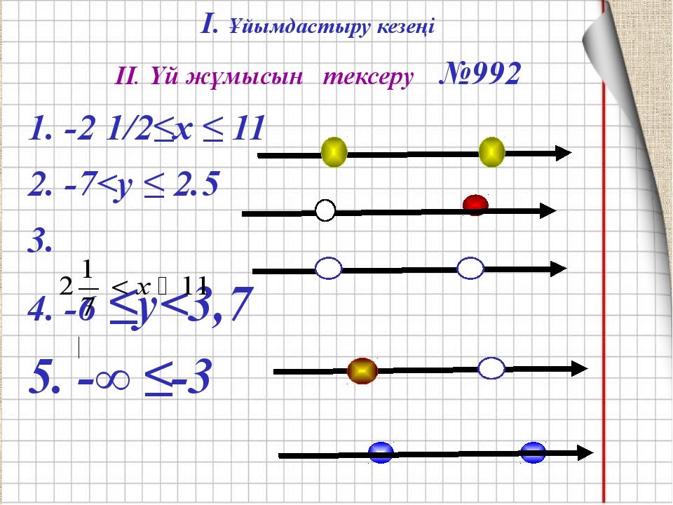 І. Ұйымдастыру кезеңі ІІ. Үй жұмысын тексеру №992 1. -2 1/2≤х ≤ 11 2. -7