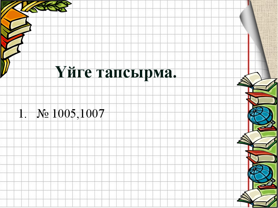 Үйге тапсырма. № 1005,1007