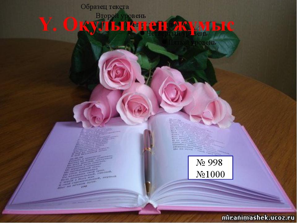 Ү. Оқулықпен жұмыс № 998 №1000
