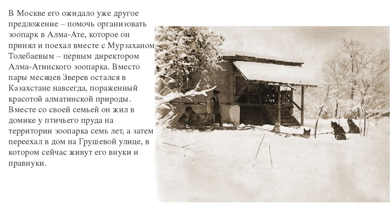 В Москве его ожидало уже другое предложение – помочь организовать зоопарк в А...