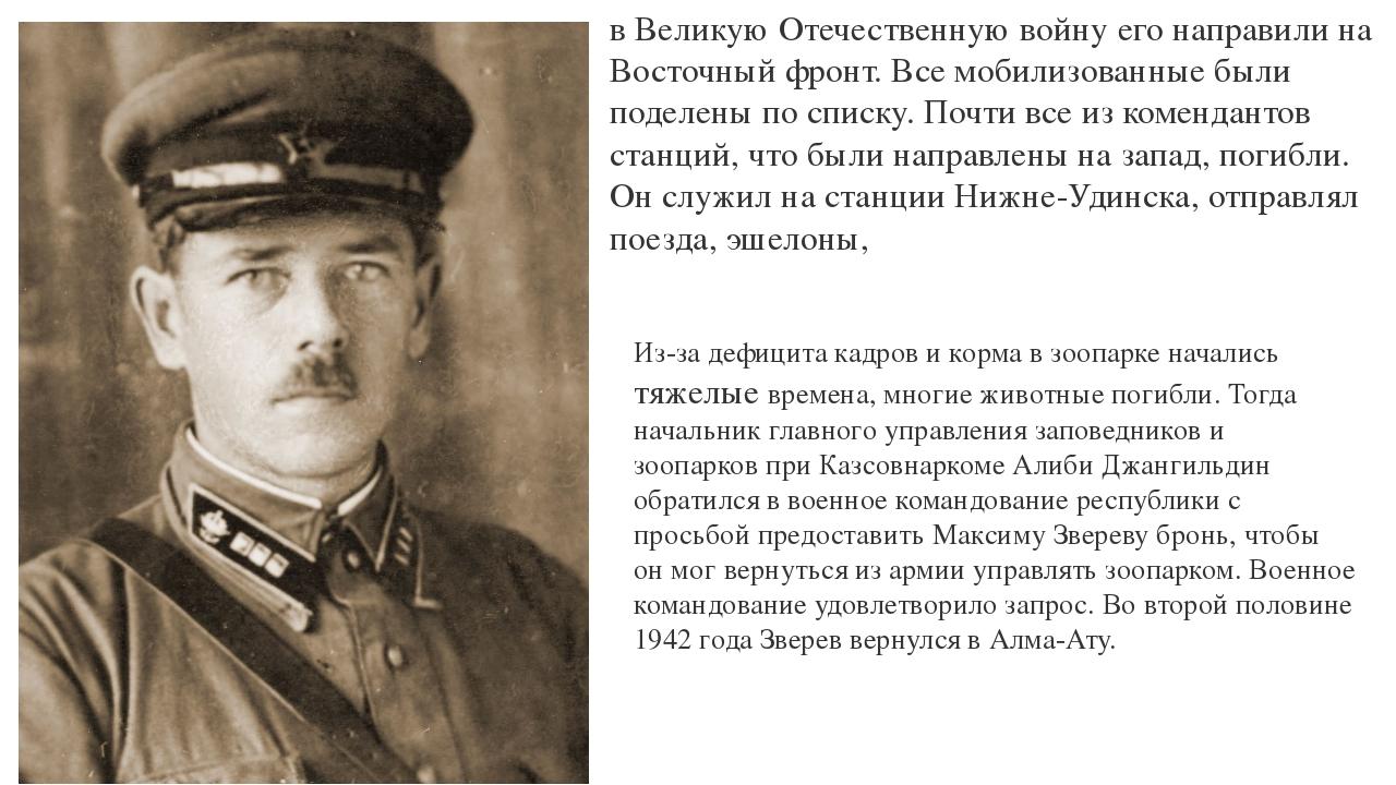 в Великую Отечественную войну его направили на Восточный фронт. Все мобилизов...