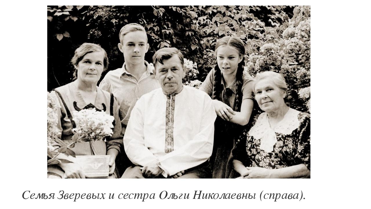 Семья Зверевых и сестра Ольги Николаевны (справа).