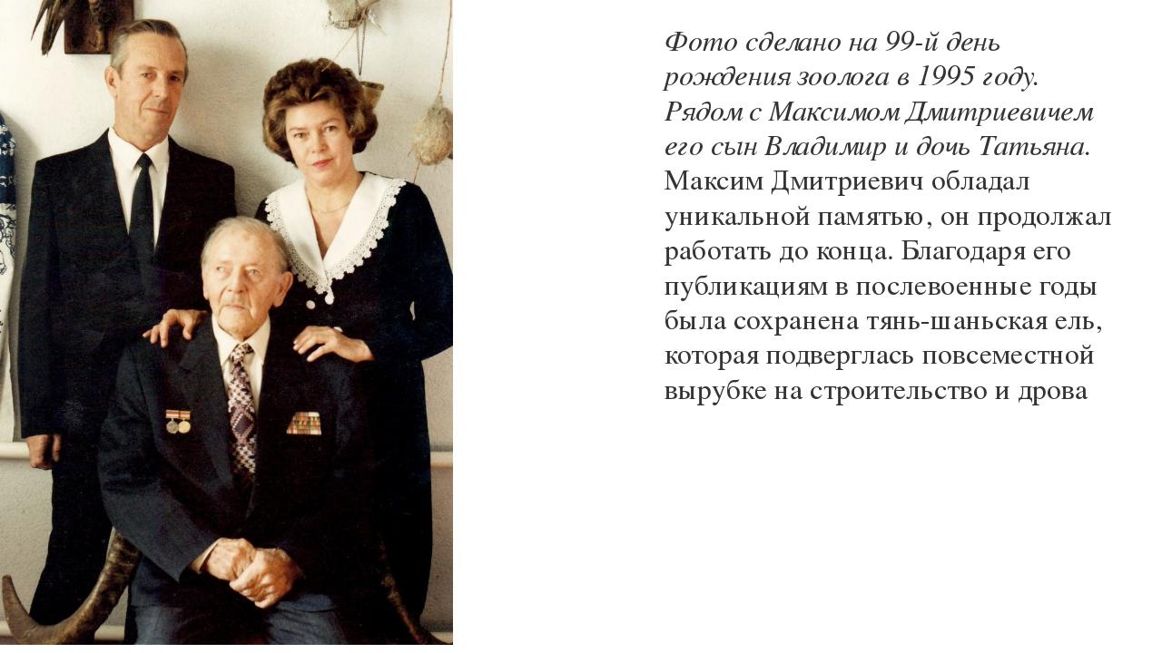 Фото сделано на 99-й день рождения зоолога в 1995 году. Рядом с Максимом Дмит...