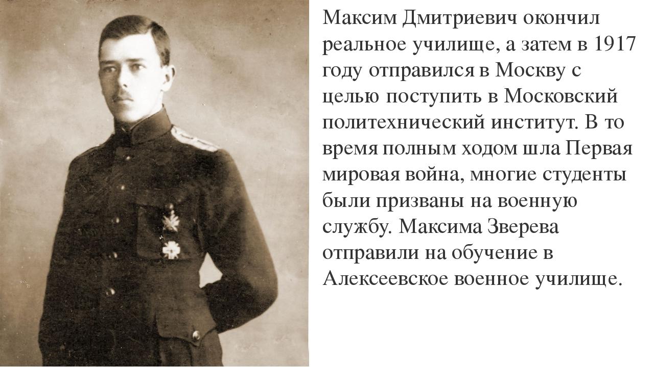 Максим Дмитриевич окончил реальное училище, а затем в 1917 году отправился в...