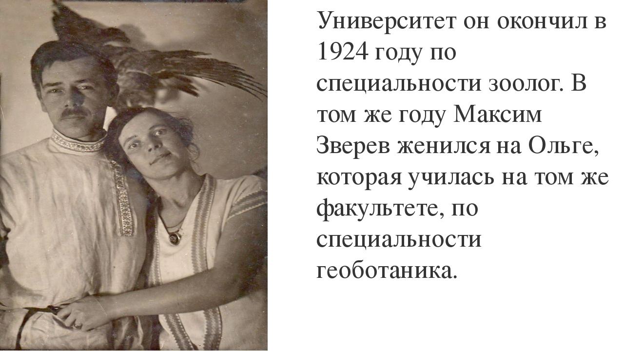 Университет он окончил в 1924 году по специальности зоолог. В том же году Мак...