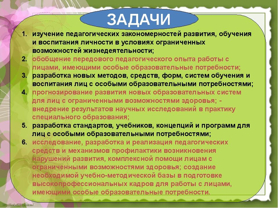 изучение педагогических закономерностей развития, обучения и воспитания личн...