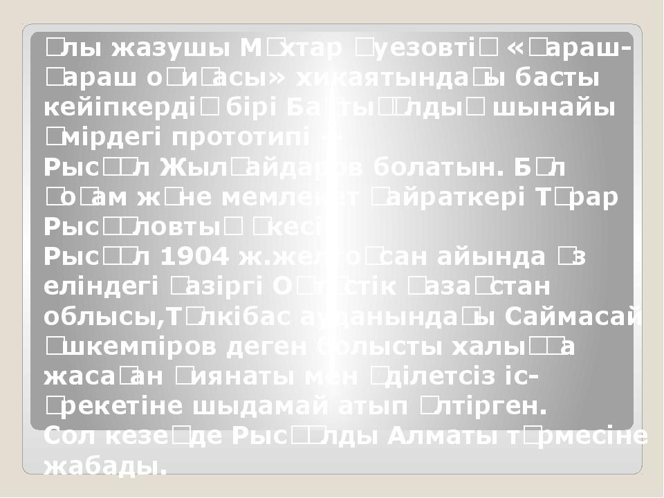 Ұлыжазушы Мұхтар Әуезовтің «Қараш-Қараш оқиғасы» хикаятындағыбасты кейіпкер...