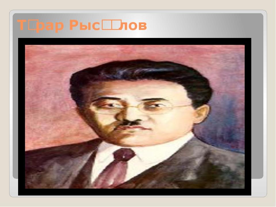 Тұрар Рысқұлов