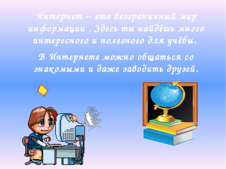Правило №3. Будь бдителен Интернет похож на большой город с разными районами....