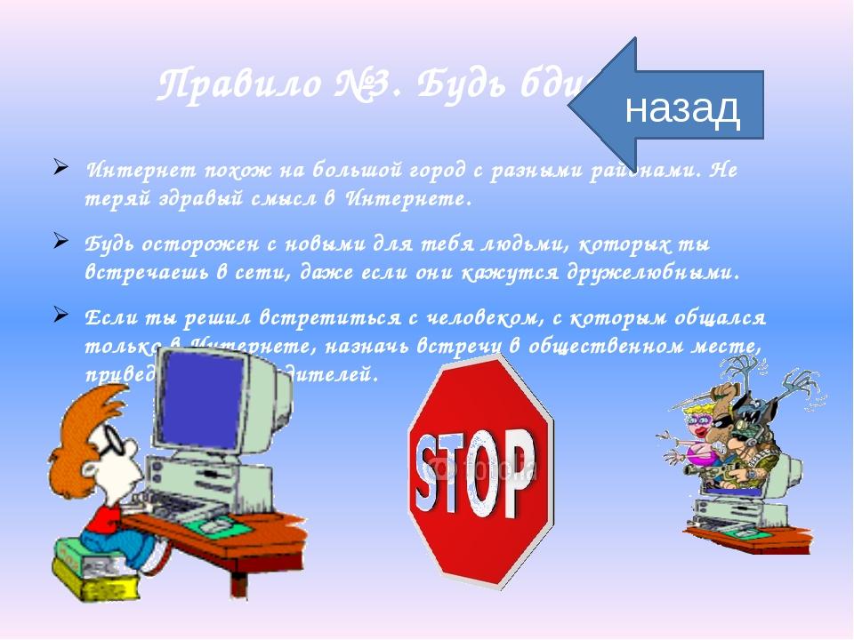 Правила №6 Соблюдай сетевой этикет Не забывайте, что в Сети вы общаетесь с жи...