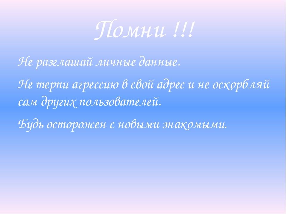 Литература http://www.filipoc.ru/interesting/bezopasnyiy-internet-dlya-detey...