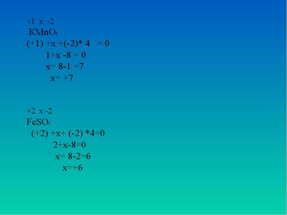 +1 х -2 КМnО4 (+1) +х +(-2)* 4 = 0 1+х -8 = 0 х= 8-1 =7 х= +7 +2 x -2 FeSO4 (...