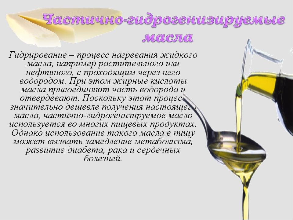 Гидрирование – процесс нагревания жидкого масла, например растительного или н...