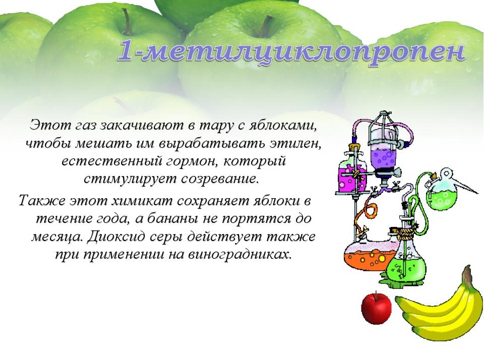 Этот газ закачивают в тару с яблоками, чтобы мешать им вырабатывать этилен,...