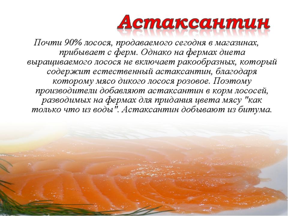 Почти 90% лосося, продаваемого сегодня в магазинах, прибывает с ферм. Однако...