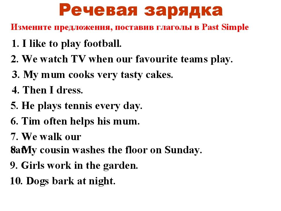 Речевая зарядка 1. I like to play football. 2. We watch TV when our favourite...