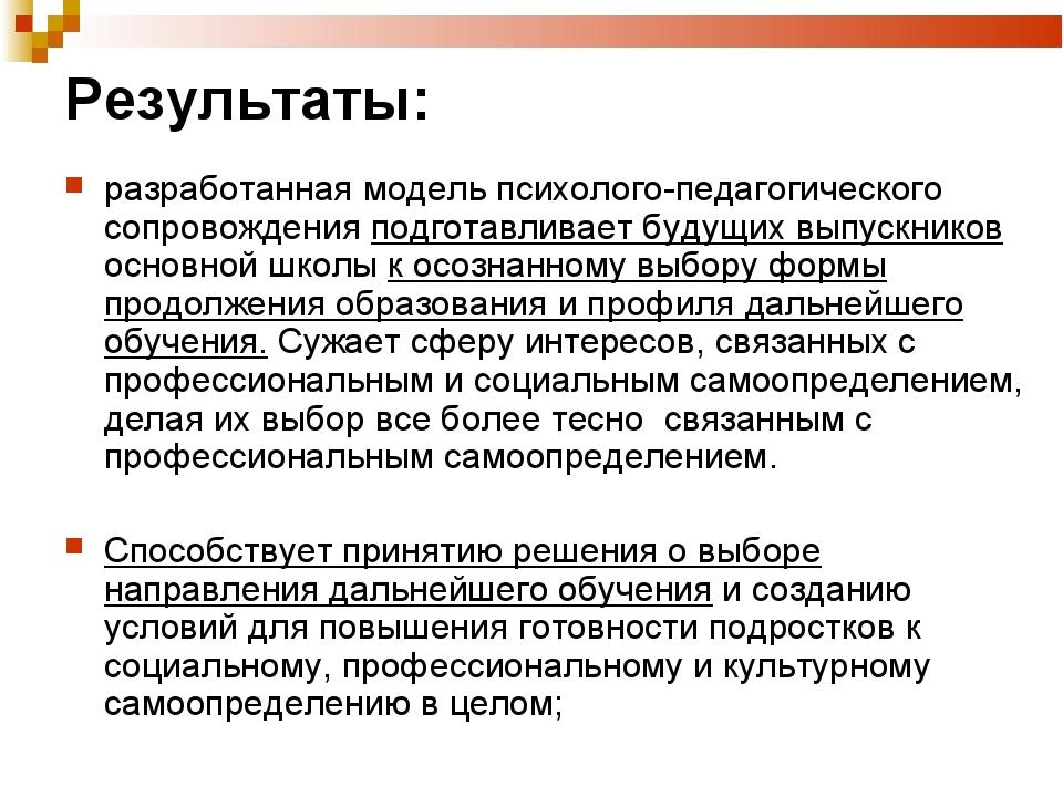 Результаты: разработанная модель психолого-педагогического сопровождения подг...