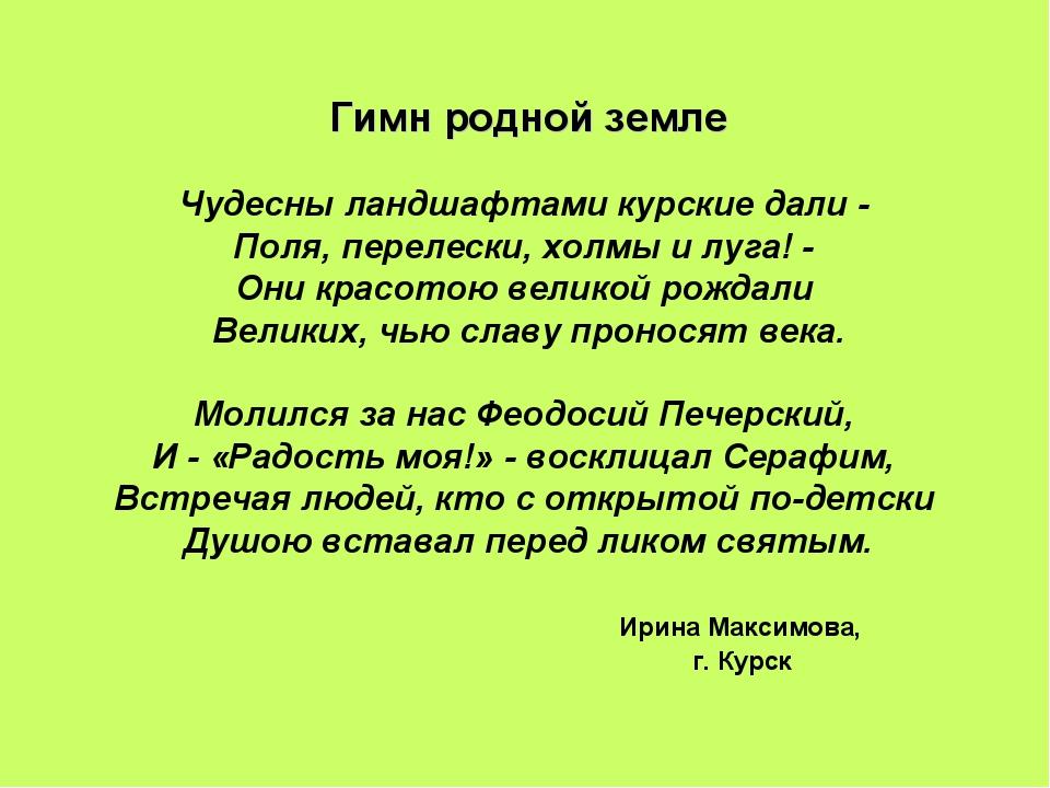 Гимн родной земле  Чудесны ландшафтами курские дали - Поля, перелески, холмы...