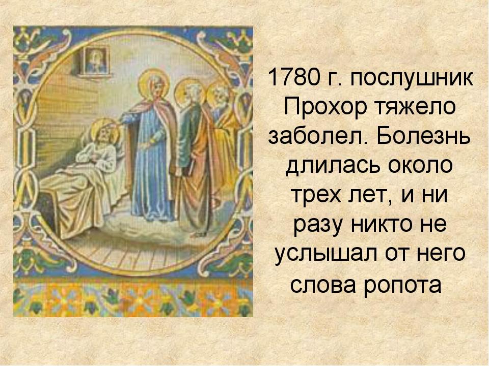 1780 г. послушник Прохор тяжело заболел. Болезнь длилась около трех лет, и ни...